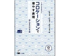 COLLOCATION DE FUYASU HYOGEN  VOL.2
