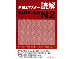 NEW COMPLETE MASTER READING COMPREHENSION JLPT N2
