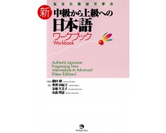AUTHENTIC JAPANESE: PROGRESSING FROM INTERMEDIATE TO ADVANCED WORKBOOK (NEW EDITION)