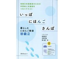 IPPO NIHONGO SANPO KURASHI NO NIHONGO KYOSHITSU SHOKYU 2 W/CD