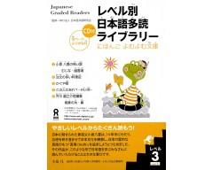 LEVEL BETSU NIHONGO TADOKU LIBRARY (1)/ LEVEL 3