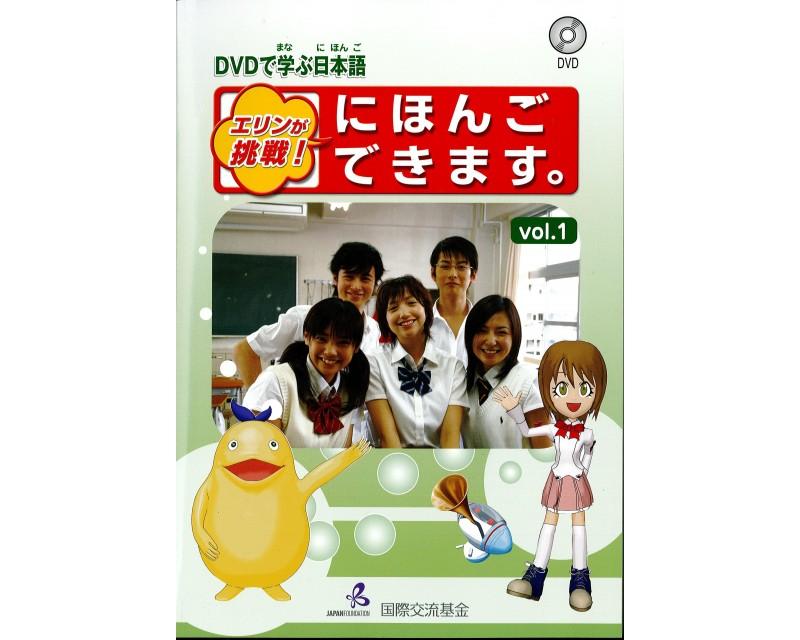 ERIN GA CHOSEN! NIHONGO DEKIMASU (1) W/DVD