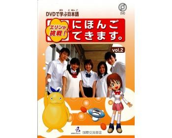 ERIN GA CHOSEN! NIHONGO DEKIMASU (2) W/DVD