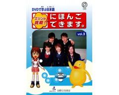 ERIN GA CHOSEN! NIHONGO DEKIMASU (3) W/DVD